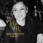 לוגו HADAR REVIVO NAIL ART