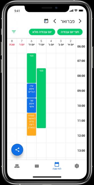 מסך לוח השנה באפליקציה